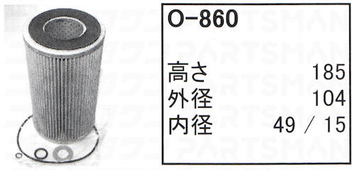 "O-860"" height="