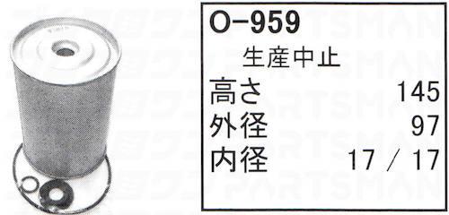"O-959"" height="