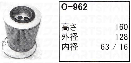 "O-962"" height="