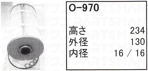 "O-970"" height="