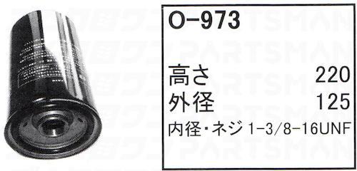 "O-973"" height="