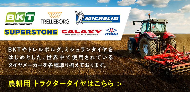 BKT、トレルボルグ、ミシュラン、スーパーストーン、ギャラクシー、オータニなどの各種タイヤメーカーを取り揃えています。農耕用トラクタータイヤはこちら