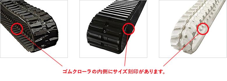 ゴムクローラの内側にサイズ刻印があります。