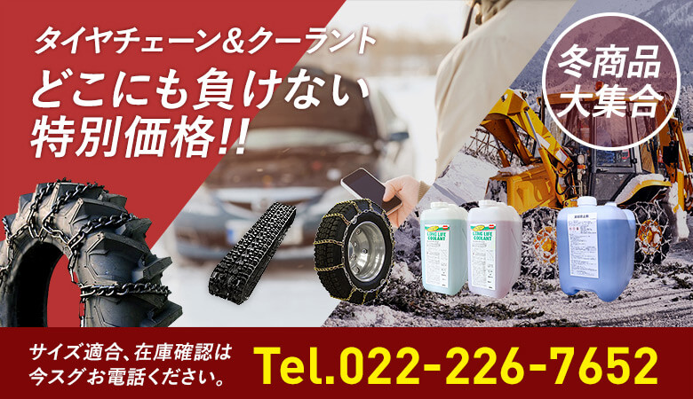 タイヤチェーンやケーブルチェーン、クーラントなどのウィンター商品 どこにも負けない特別価格!