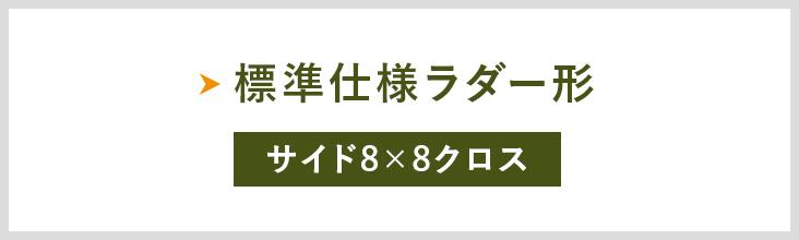 標準仕様ラダー形 サイド8×8クロス