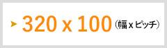 320 x 100(幅 x ピッチ)
