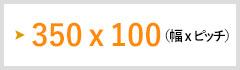 350 x 100(幅 x ピッチ)