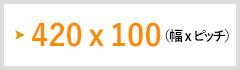 420 x 100(幅 x ピッチ)