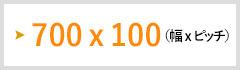 700 x 100(幅 x ピッチ)