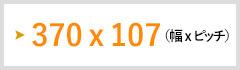 370 x 107(幅 x ピッチ)