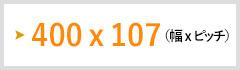 400 x 107(幅 x ピッチ)
