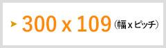 300 x 109(幅 x ピッチ)