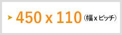450 x 110(幅 x ピッチ)