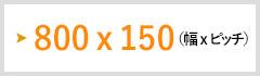 800 x 150(幅 x ピッチ)