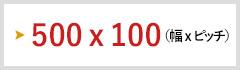 500 x 100(幅 x ピッチ)