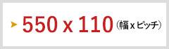 550 x 110(幅 x ピッチ)