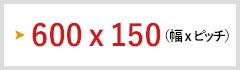 600 x 150(幅 x ピッチ)