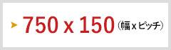 750 x 150(幅 x ピッチ)