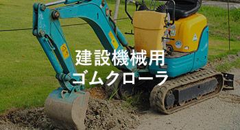建設機械用ゴムクローラ