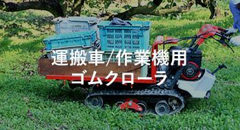 運搬車/作業機用ゴムクローラ