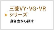 三菱VY・VG・VRシリーズ