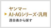 ヤンマーAJ・AGシリーズ・汎用
