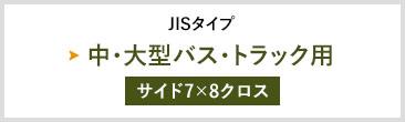 中・大型バス・トラック用タイヤチェーン サイド7×8クロス
