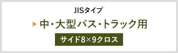 中・大型バス・トラック用タイヤチェーン サイド8×9クロス