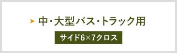 中・大型バス・トラック用タイヤチェーン サイド6×7クロス