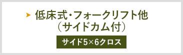 低床式・フォークリフト他(サイドカム付) サイド5×6クロス