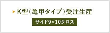 K型(亀甲タイプ)受注生産 サイド9×10クロス
