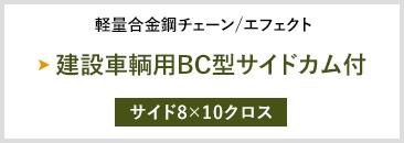 建設車輌用BC型サイドカム付 サイド8×10クロス