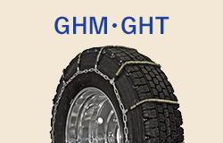 小・中・大型トラック/バス用(GHM・GHT)ケーブルチェーン