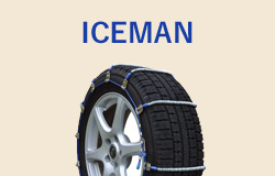 ICEMAN乗用車・ライトトラック用