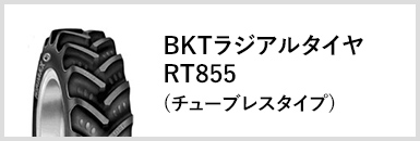 BKTラジアルタイヤRT855(チューブレスタイプ)