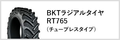 BKTラジアルタイヤRT765(チューブレスタイプ)