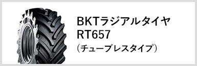 BKTラジアルタイヤRT657(チューブレスタイプ)