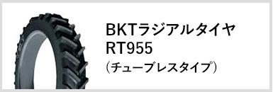 BKTラジアルタイヤRT955(チューブレスタイプ)