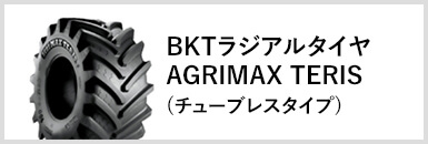 BKTラジアルタイヤAGRIMAX TERIS(チューブレスタイプ)