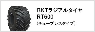 BKTラジアルタイヤRT600(チューブレスタイプ)