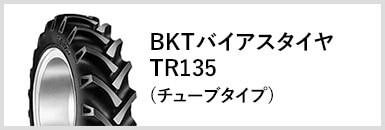 BKTバイアスタイヤTR135(チューブタイプ)