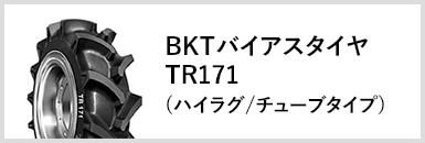 BKTバイアスタイヤTR171(ハイラグ/チューブタイプ)