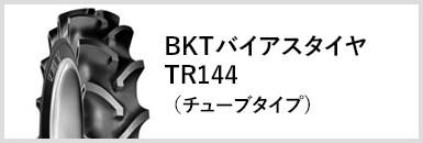 BKTバイアスタイヤTR144(チューブタイプ)