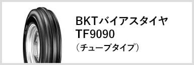 BKTバイアスタイヤTF9090(チューブタイプ)