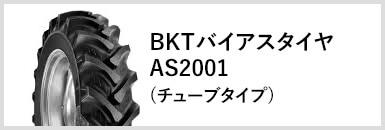 BKTバイアスタイヤAS2001(チューブタイプ)