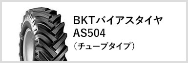 BKTバイアスタイヤAS504(チューブタイプ)