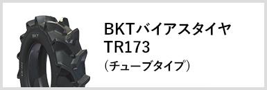BKTバイアスタイヤTR173(チューブタイプ)