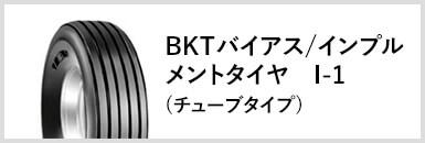 BKTバイアス/インプルメントタイヤ I-1(チューブタイプ)