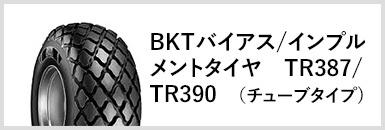 BKTバイアス/インプルメントタイヤ TR387/TR390(チューブタイプ)