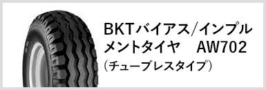 BKTバイアス/インプルメントタイヤ AW702(チューブレスタイプ)
